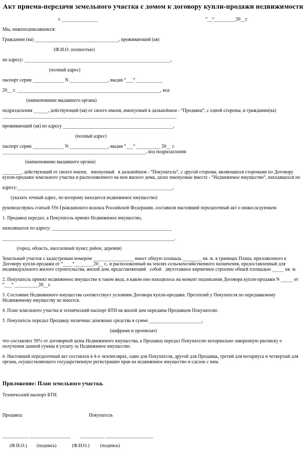 Образец Акт приема-передачи земельного участка с домом к договору купли-продажи недвижимости