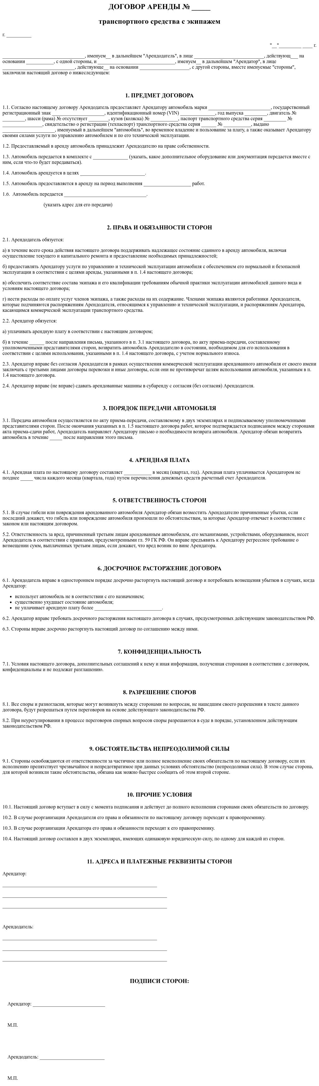 Образец Договор аренды транспортного средства с экипажем