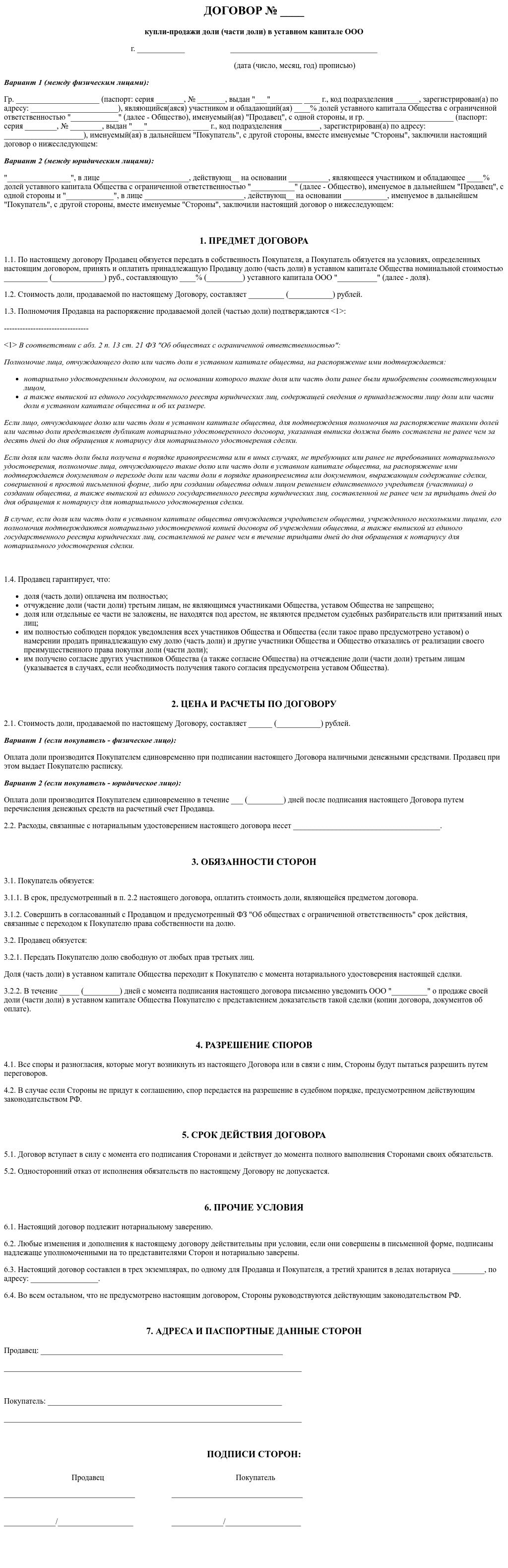 Образец Договор купли-продажи доли (части доли) в уставном капитале ООО