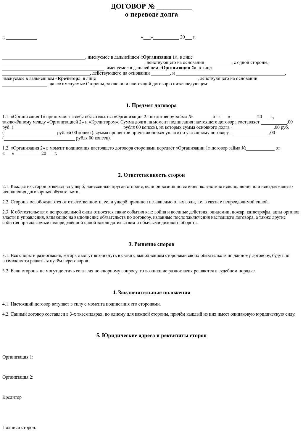 Образец Договор перевода долга (трёхсторонний)