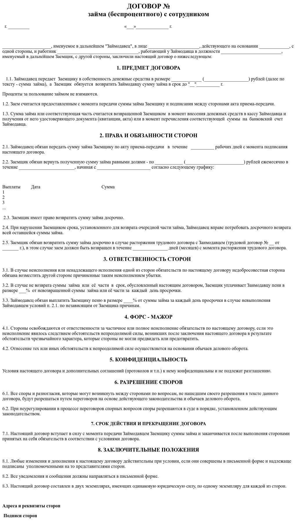 Образец Договор займа (беспроцентного) с сотрудником