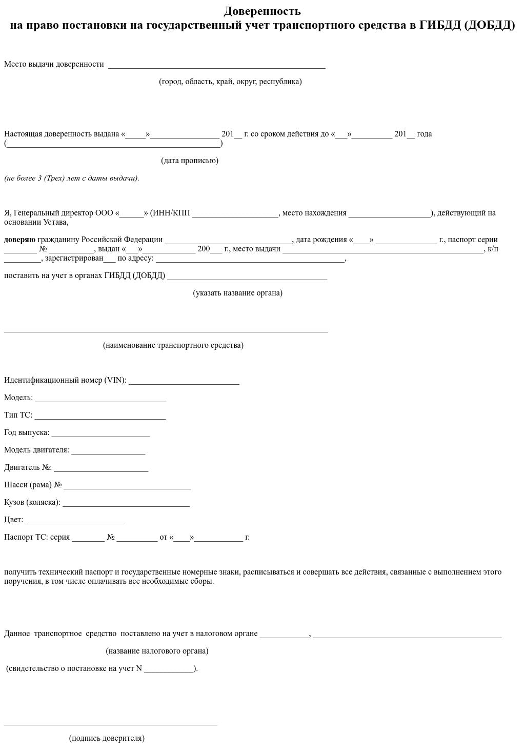 Образец Доверенность на право постановки на государственный учёт транспортного средства в ГИБДД (ДОБДД)