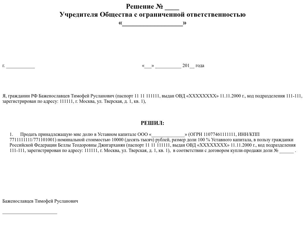 Образец Решение Учредителя о продаже доли в ООО