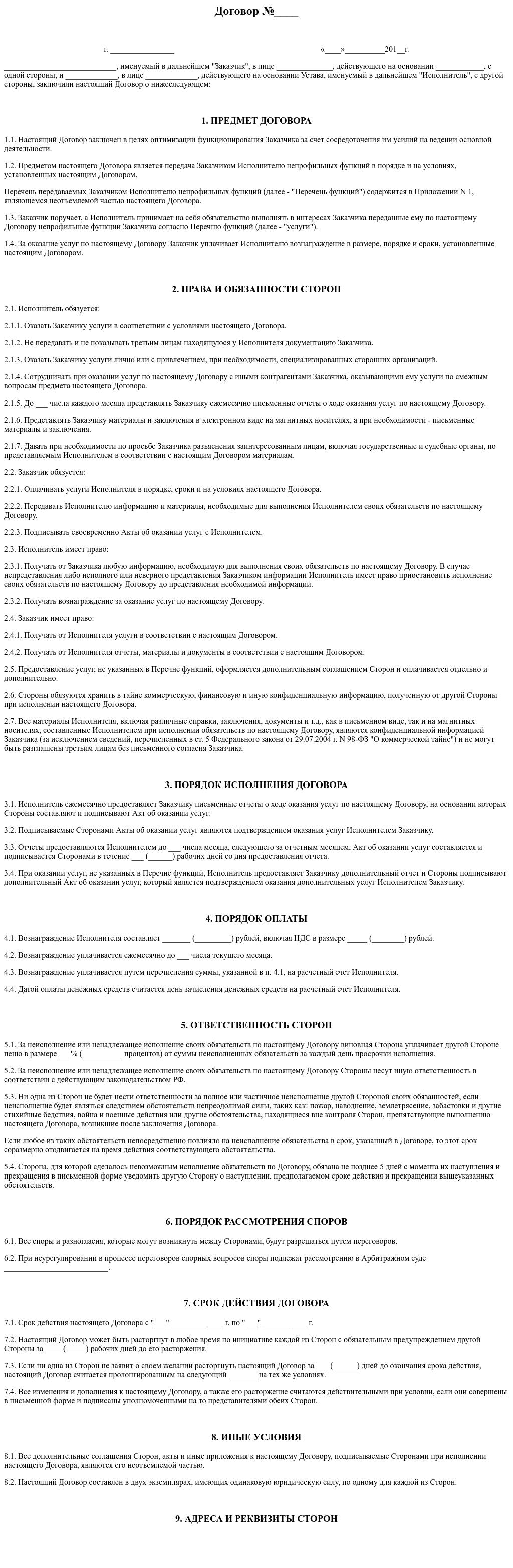 Образец Типовой договор аутсорсинга